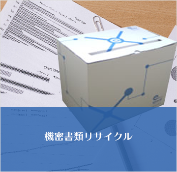 機密書類リサイクル