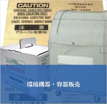 環境機器・容器販売