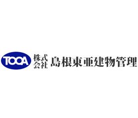 株式会社島根東亜建物管理