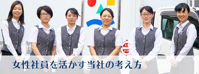 女性社員を活かす当社の考え方