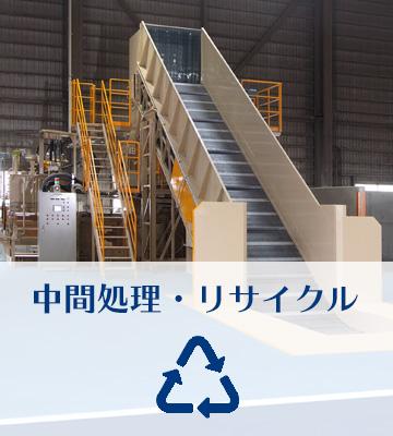 中間処理・リサイクル