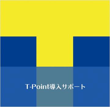 T-Point導入サポート