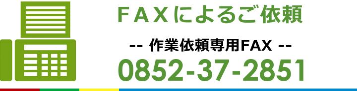 fax:0852-37-2851