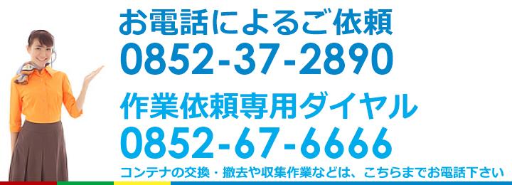 tel:0852-37-2890