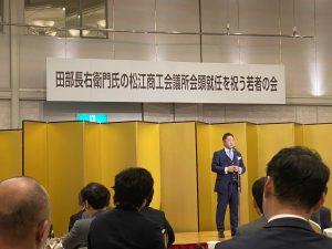田部商工会議所会頭就任を祝う会に参加しました | アースサポート株式会社